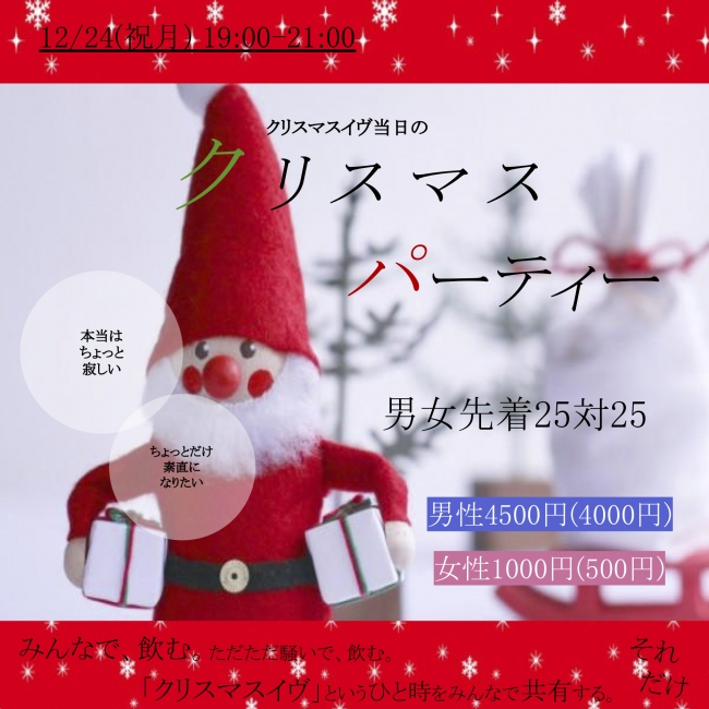 2018クリスマスイヴ